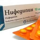 Ніфедипін при вагітності